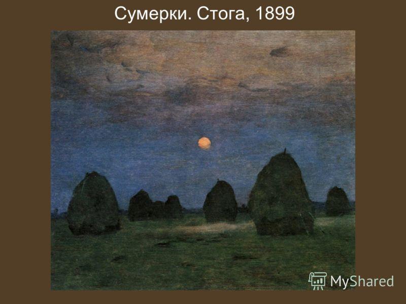 Сумерки. Стога, 1899