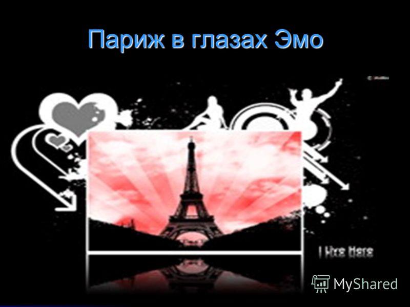 Париж в глазах Эмо