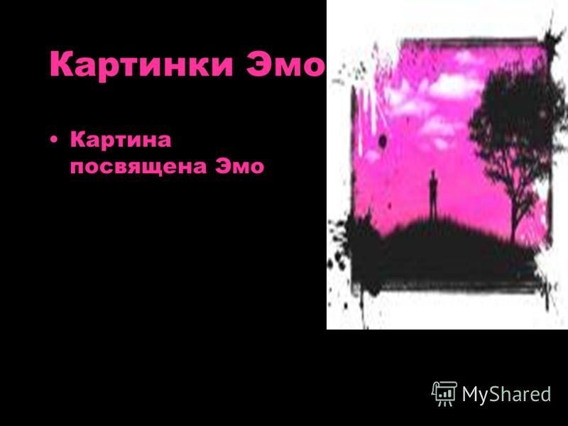 Картинки Эмо Картина посвящена Эмо