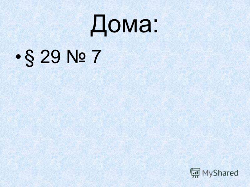 Дома: § 29 7