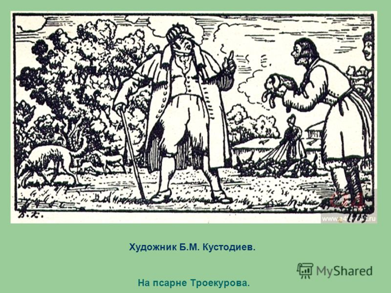 На псарне Троекурова. Художник Б.М. Кустодиев.