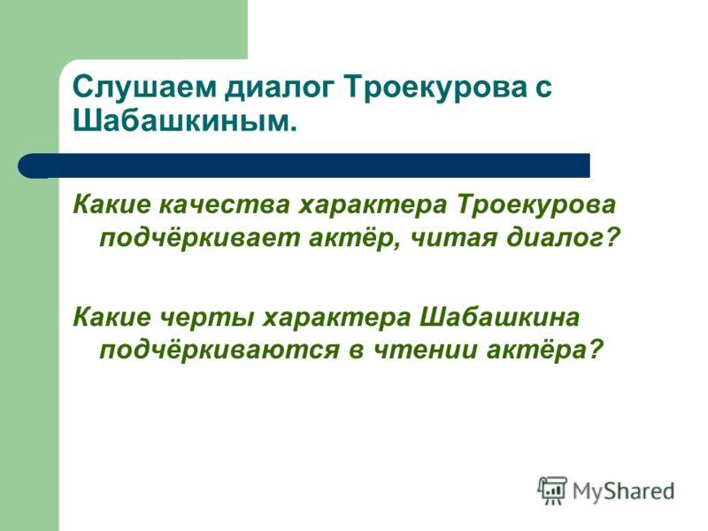 Слушаем диалог Троекурова с Шабашкиным. Какие качества характера Троекурова подчёркивает актёр, читая диалог? Какие черты характера Шабашкина подчёркиваются в чтении актёра?
