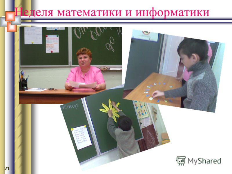21 Неделя математики и информатики