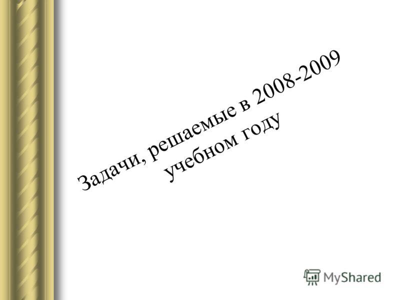 Задачи, решаемые в 2008-2009 учебном году