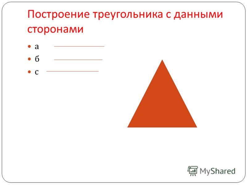Построение треугольника с данными сторонами а б с