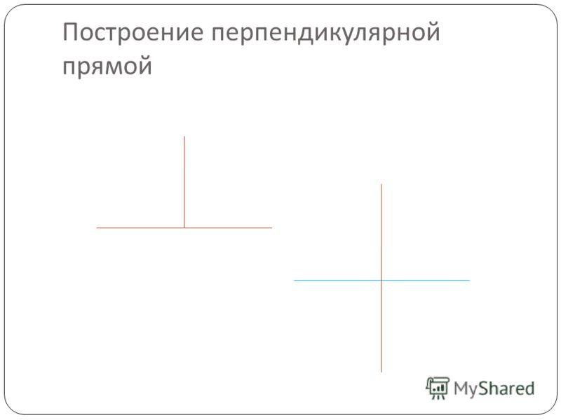 Построение перпендикулярной прямой