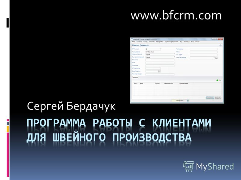 Сергей Бердачук www.bfcrm.com