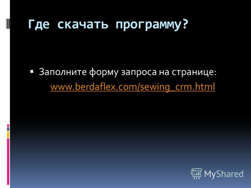 Где скачать программу? Заполните форму запроса на странице: www.berdaflex.com/sewing_crm.html