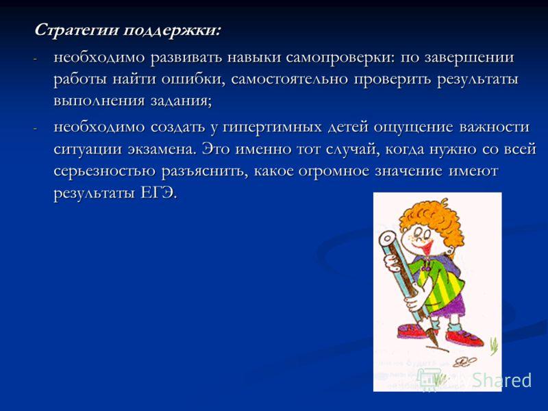 Гипертимные дети Краткая психологическая характеристика: - очень быстрые, энергичные, активные; - импульсивны, порой несдержанны; - склонны пренебрегать точностью и аккуратностью во имя скорости и результативности; - сниженная учебная мотивация. Осно