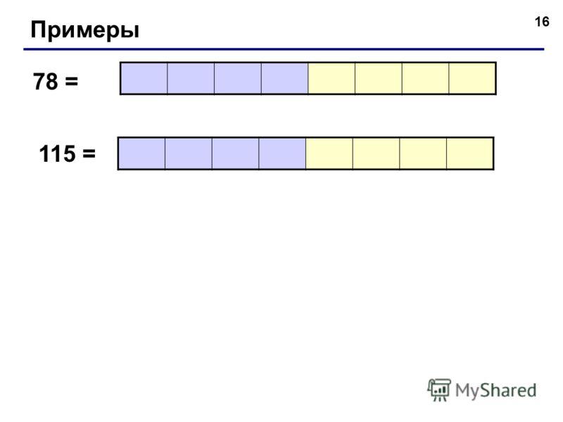 16 Примеры 78 = 115 =