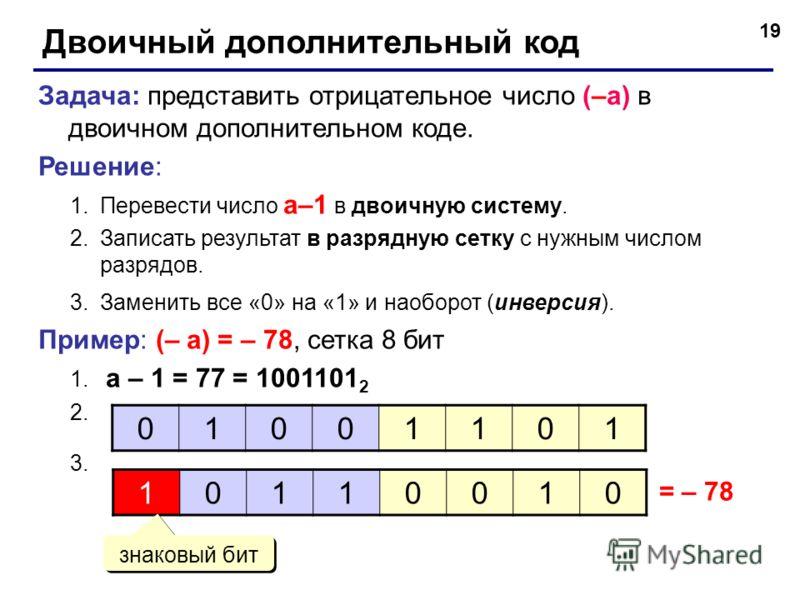 арифметические операции с двоичными числами со знаком