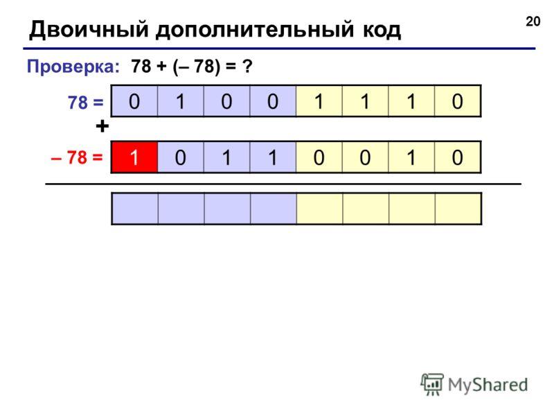 сколько целых чисел со знаком можно записать в 1 байте