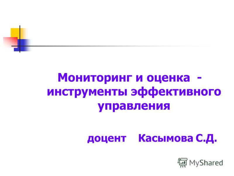 Мониторинг и оценка - инструменты эффективного управления доцент Касымова С.Д.