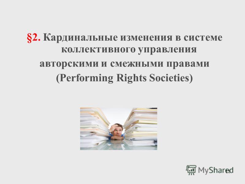 11 §2. Кардинальные изменения в системе коллективного управления авторскими и смежными правами (Performing Rights Societies)