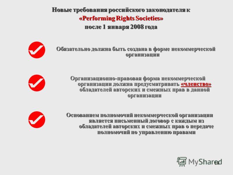 14 Новые требования российского законодателя к «Performing Rights Societies» после 1 января 2008 года Обязательно должна быть создана в форме некоммерческой организации Организационно-правовая форма некоммерческой организации должна предусматривать «