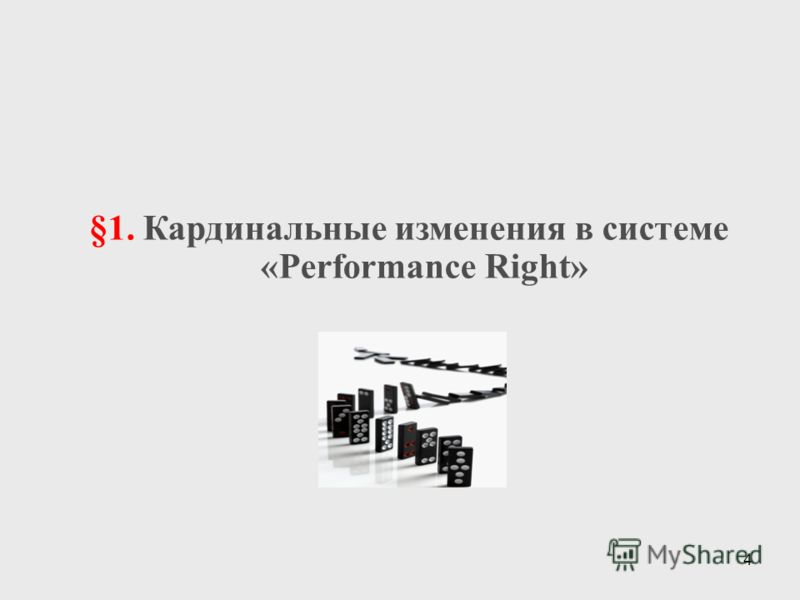 4 §1. Кардинальные изменения в системе «Performance Right»