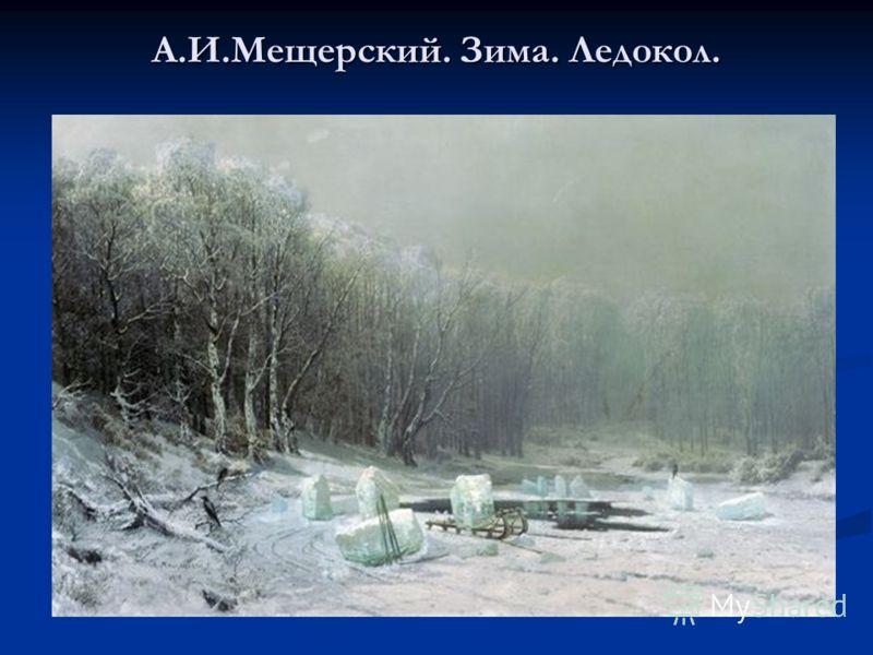 А.И.Мещерский. Зима. Ледокол.