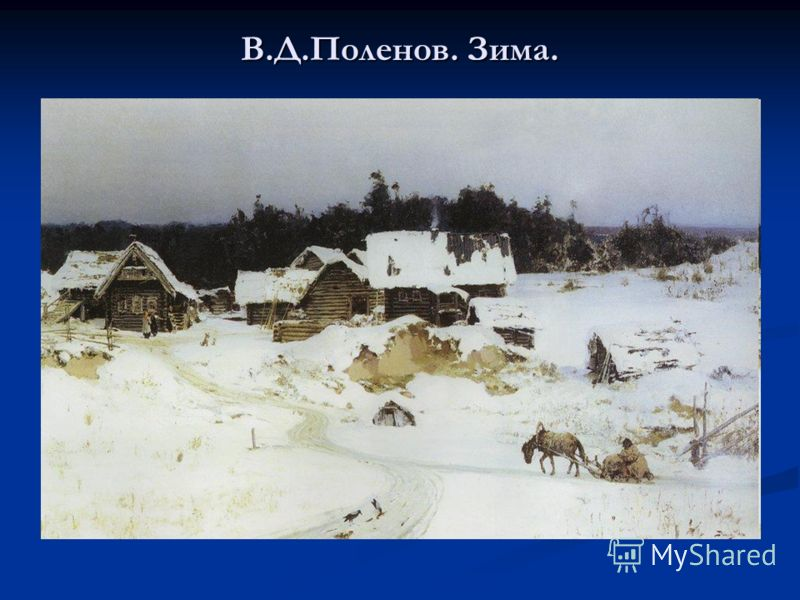 В.Д.Поленов. Зима.