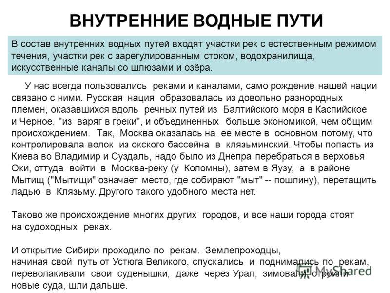 Источник презентации: http://chizhik.ucoz.ru/load/for_engineers/transportnye_puti_i_uzly/vnutrennie_vodnye_puti/14-1-0-51  ВНУТРЕННИЕ ВОДНЫЕ ПУТИ В состав внутренних водных путей входят участки рек с естественным режимом течения, участки рек с заре