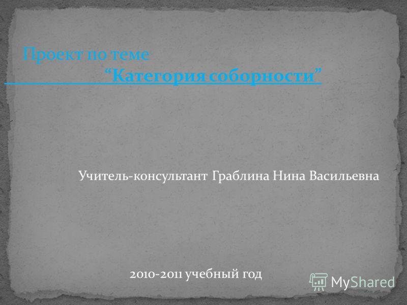Проект по теме Категория соборности Учитель-консультант Граблина Нина Васильевна 2010-2011 учебный год