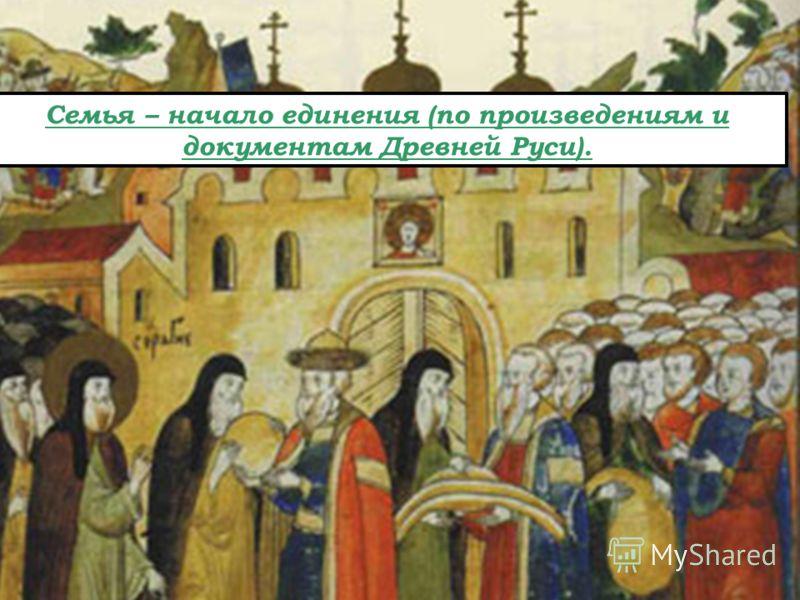 Семья – начало единения (по произведениям и документам Древней Руси).