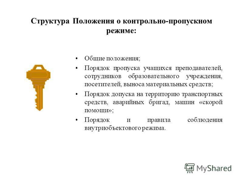 Инструкция По Охране Объекта