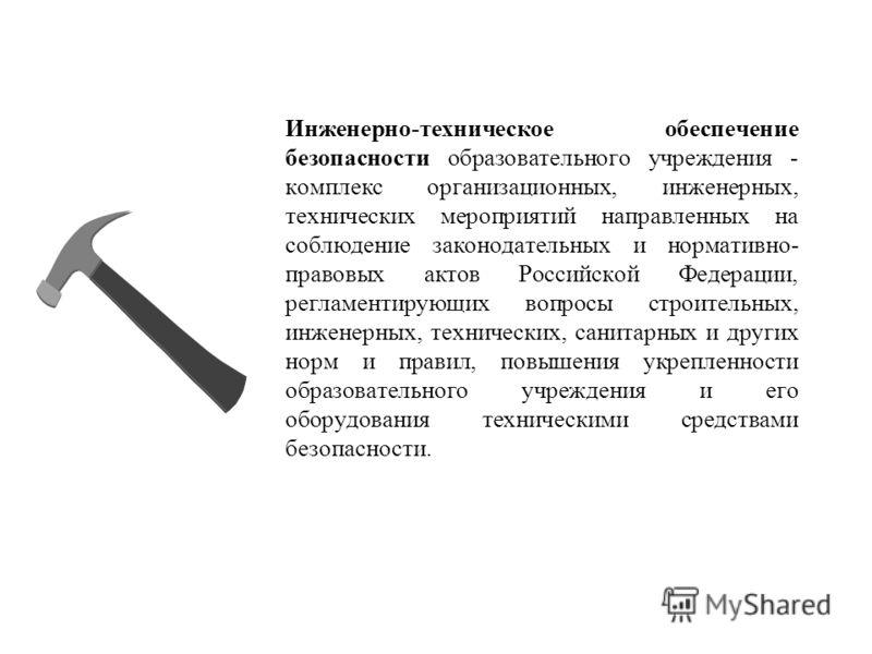 образец инструкции о пропускном и внутробъектовом режиме