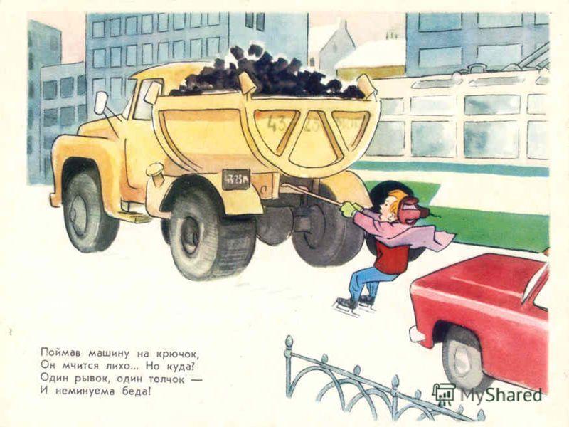 Поймав машину на крючок, Он мчится лихо… Но куда? Один рывок, один толчок – И неминуема беда!