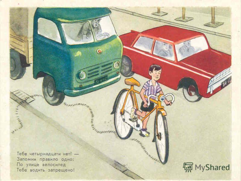 Тебе четырнадцати нет? – Запомни правило одно: По улице велосипед Тебе водить запрещено!