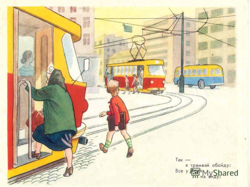 Так – я трамвай обойду: Все у меня на виду!