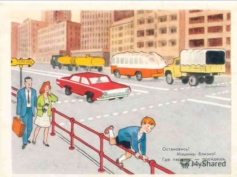 Остановись! Машины близко! Где переход – пройдешь без риска!