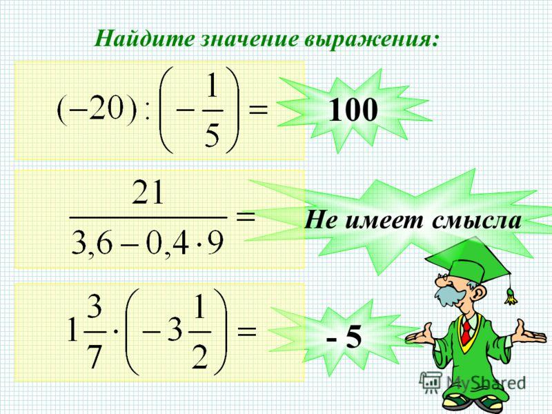 Найдите значение выражения: 100 Не имеет смысла - 5