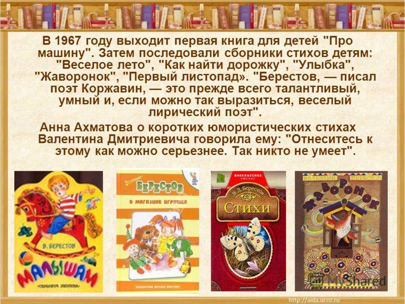 В 1967 году выходит первая книга для детей