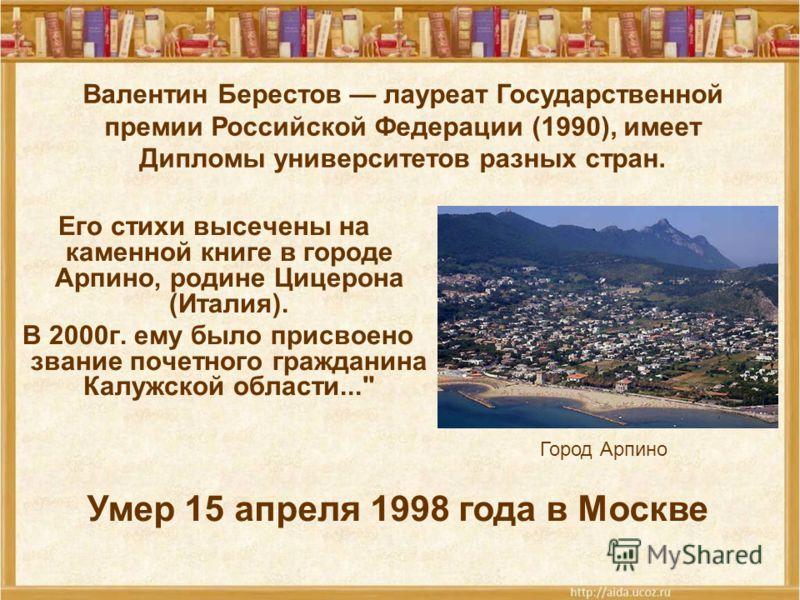 Его стихи высечены на каменной книге в городе Арпино, родине Цицерона (Италия). В 2000г. ему было присвоено звание почетного гражданина Калужской области...