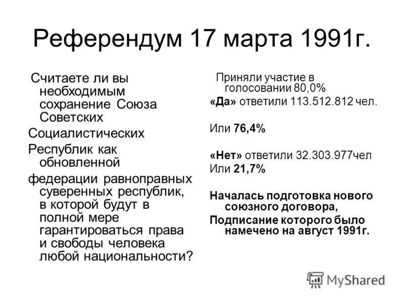 Референдум 17 марта 1991г. Считаете ли вы необходимым сохранение Союза Советских Социалистических Республик как обновленной федерации равноправных суверенных республик, в которой будут в полной мере гарантироваться права и свободы человека любой наци