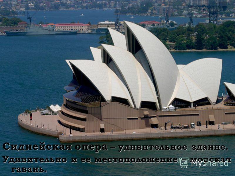Сиднейская опера – удивительное здание. Удивительно и ее местоположение – морская гавань.