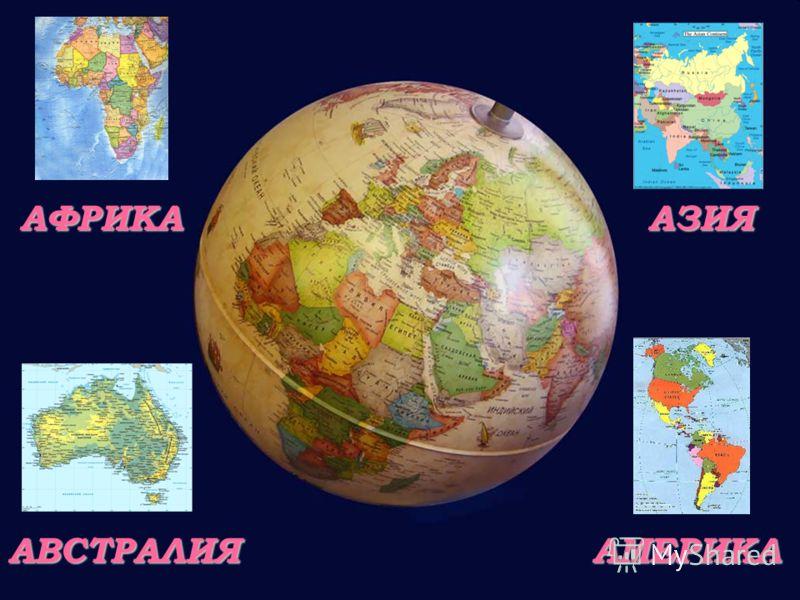 Азия австралия америка презентация