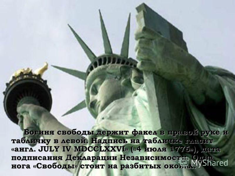 Богиня свободы держит факел в правой руке и табличку в левой. Надпись на табличке гласит «англ. JULY IV MDCCLXXVI» («4 июля 1776»), дата подписания Декларации Независимости. Одна нога «Свободы» стоит на разбитых оковах. Богиня свободы держит факел в