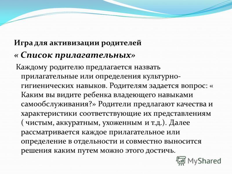 Презентация Привитие Культурно Гигиенических Навыков
