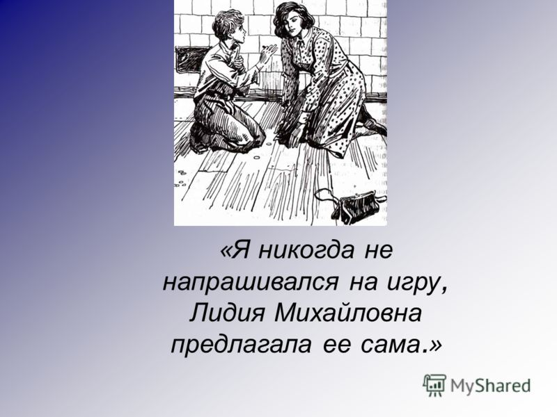 « Я никогда не напрашивался на игру, Лидия Михайловна предлагала ее сама.»