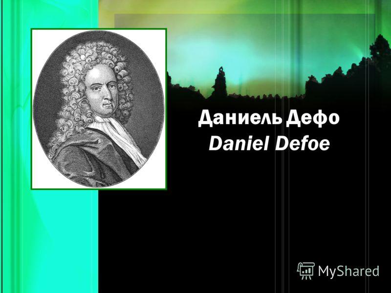 Даниель Дефо Daniel Defoe
