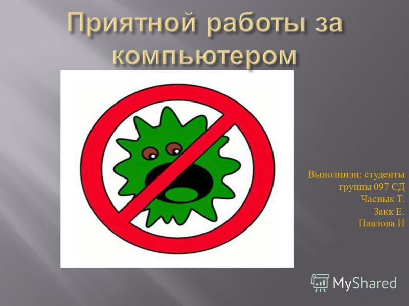 Выполнили : студенты группы 097 СД Часнык Т. Закк Е. Павлова И