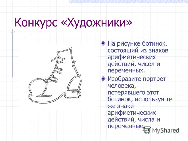 На рисунке ботинок, состоящий из знаков арифметических действий, чисел и переменных. Изобразите портрет человека, потерявшего этот ботинок, используя те же знаки арифметических действий, числа и переменные. Конкурс «Художники»