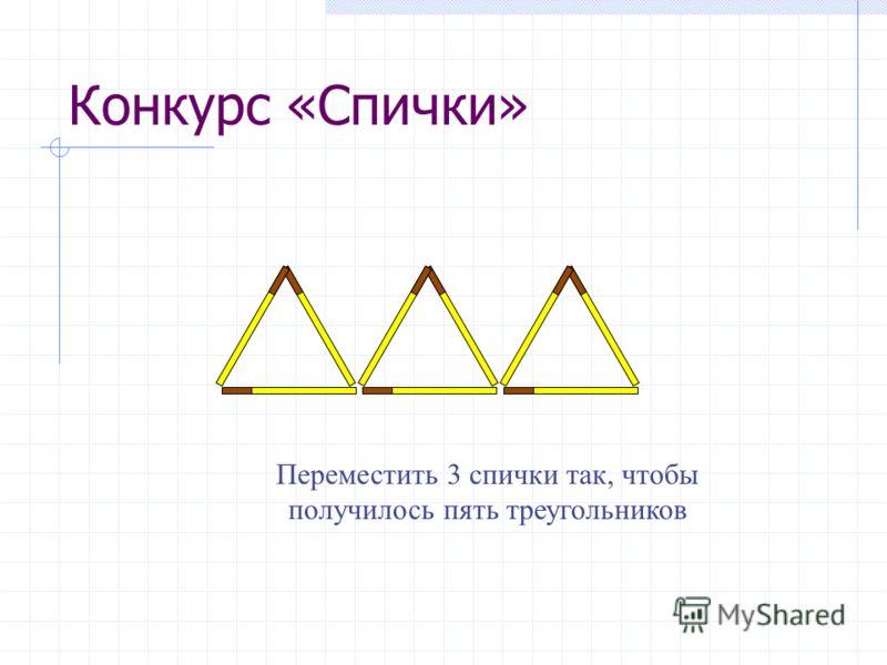 Конкурс «Спички» Переместить 3 спички так, чтобы получилось пять треугольников