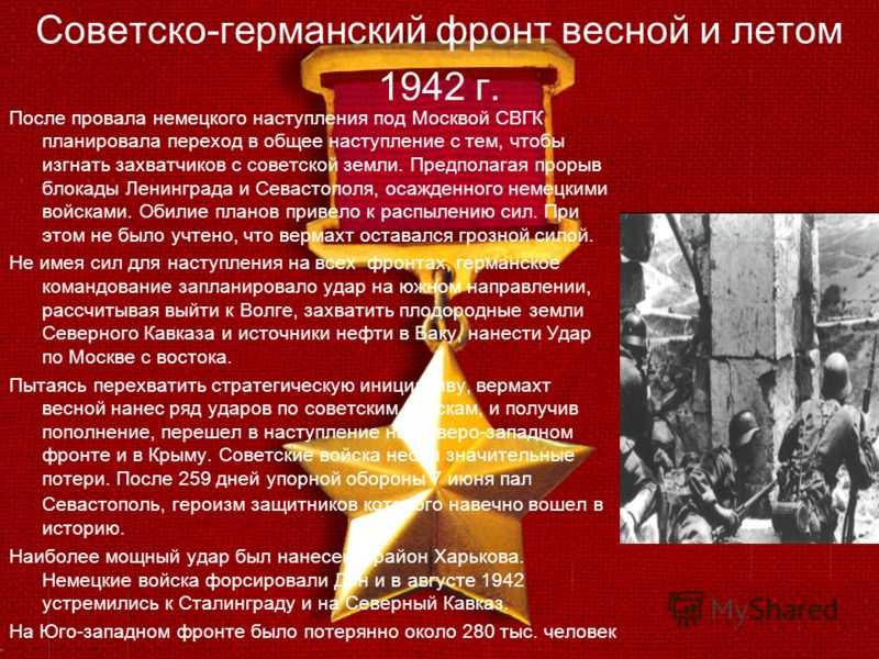 Битва под Москвой Немецкое командование приступило к осуществлению операции « Тайфун »- взятие Москвы. Это, по мнению командования вермахта, должно было привести к победоносному для Германии завершению войны. Германия обладала 8 -10 кратным преимущес