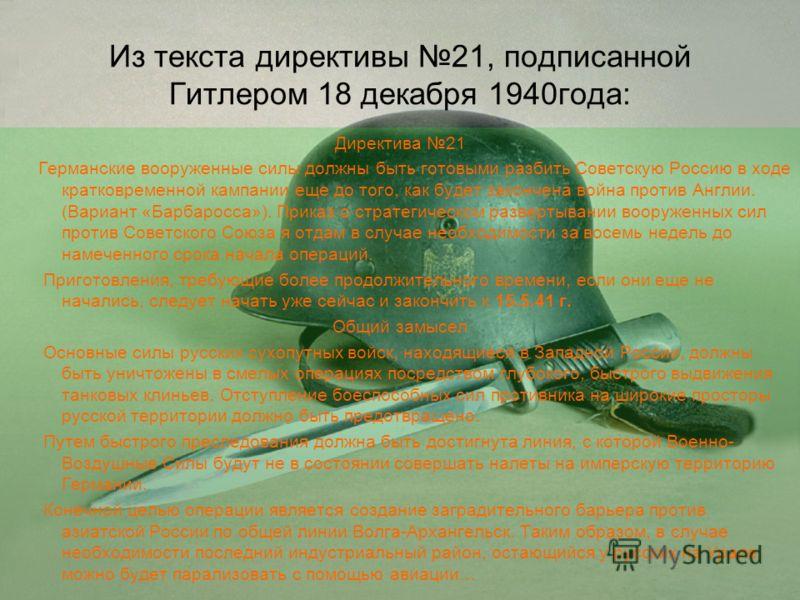 План молниеносной войны План «Барбаросса» К началу весны 1941 года почти вся Европа находилась под властью фашистских оккупантов. Вся экономика этих стран была поставлена на службу фашистской германии, которая готовилась к нападению на СССР в соответ