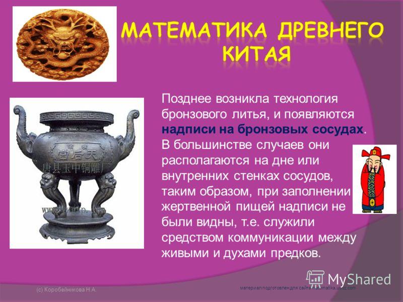 Позднее возникла технология бронзового литья, и появляются надписи на бронзовых сосудах. В большинстве случаев они располагаются на дне или внутренних стенках сосудов, таким образом, при заполнении жертвенной пищей надписи не были видны, т.е. служили