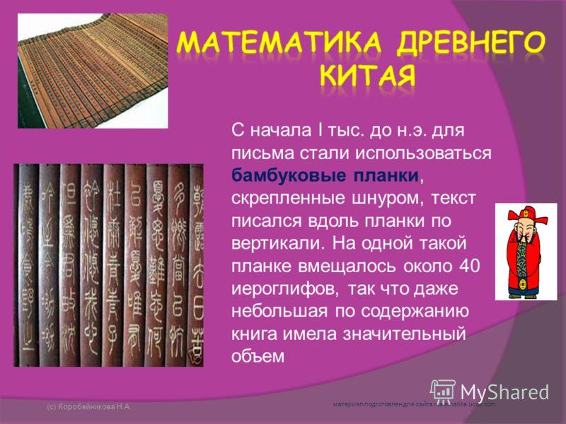 С начала I тыс. до н.э. для письма стали использоваться бамбуковые планки, скрепленные шнуром, текст писался вдоль планки по вертикали. На одной такой планке вмещалось около 40 иероглифов, так что даже небольшая по содержанию книга имела значительный