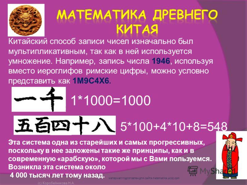 1*1000=1000 5*100+4*10+8=548 Китайский способ записи чисел изначально был мультипликативным, так как в ней используется умножение. Например, запись числа 1946, используя вместо иероглифов римские цифры, можно условно представить как 1М9С4Х6. Эта сист