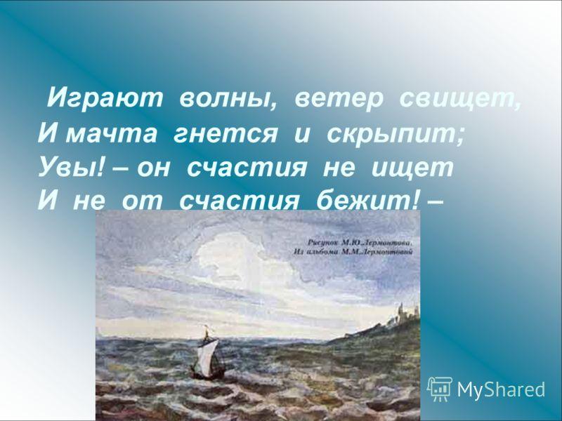 Главная ОбучениеКулинарияPaustovskiyAhmatova Dostoevskiy Играют волны, ветер свищет, И мачта гнется и скрыпит; Увы! – он счастия не ищет И не от счастия бежит! –